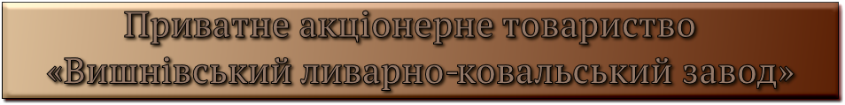 Вишнівський ливарно-ковальський завод