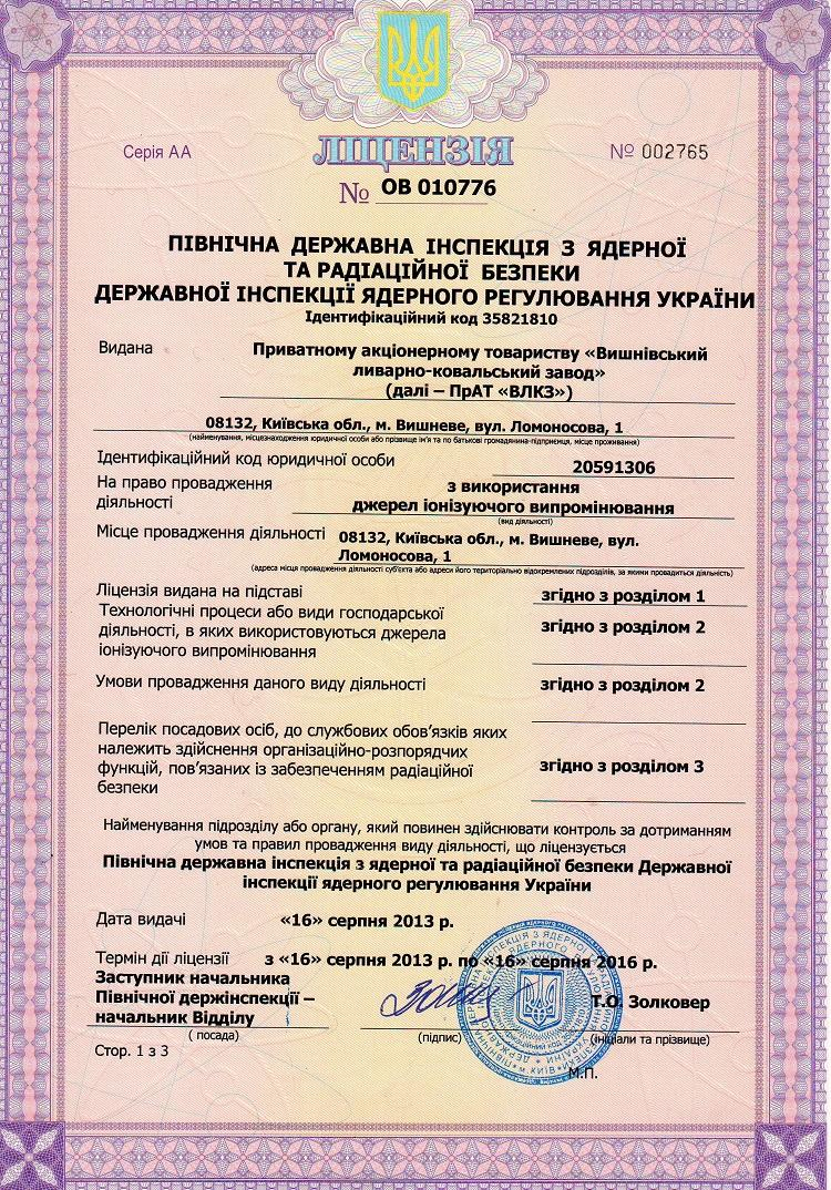 Государственная лицензия ядерного регулирования Украины