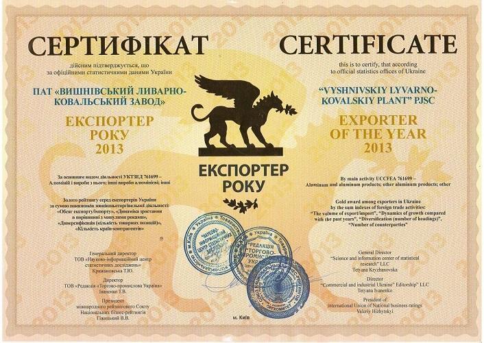 Експортер года 2013