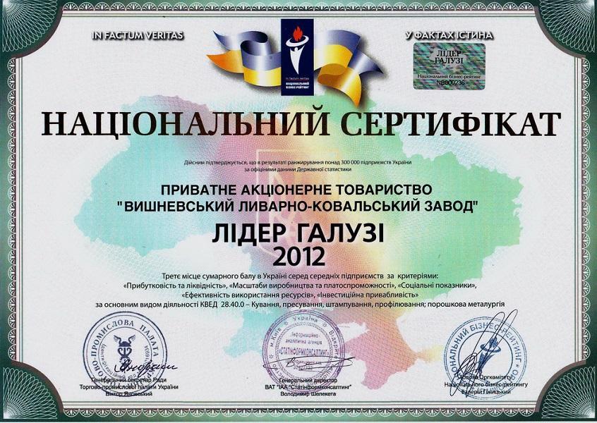 Лидер отрасли 2012  года 3 место