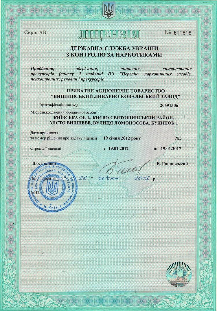 Лицензия государственной службы Украины по контролю за наркотическими веществами