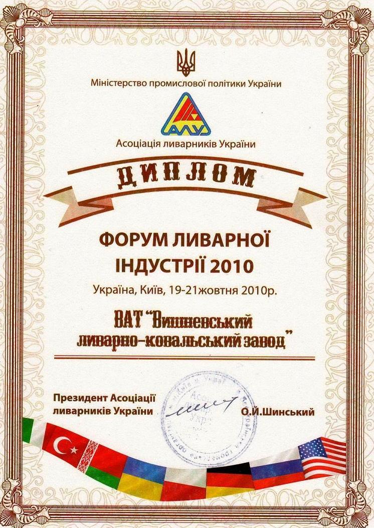 форум литейной индустрии