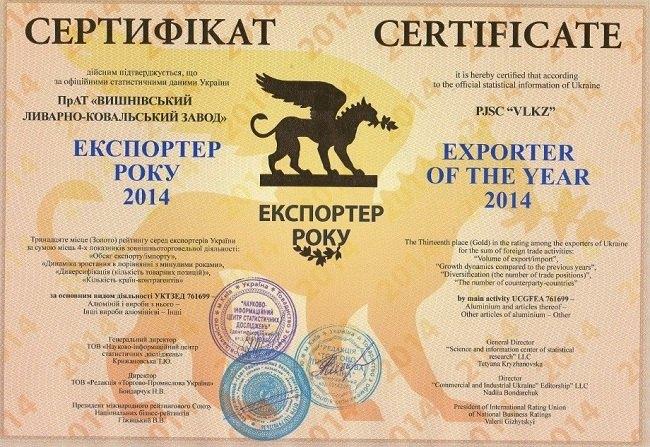 експортер року 2014