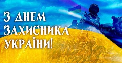 http://vlkz.com.ua/wp-content/uploads/2016/10/З-Днем-Захисника-України.jpg